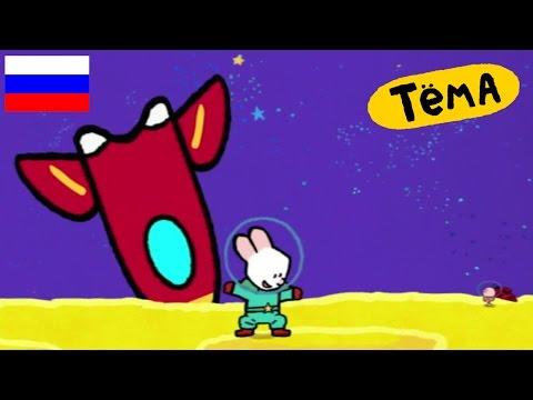 Ракета и лео мультфильм
