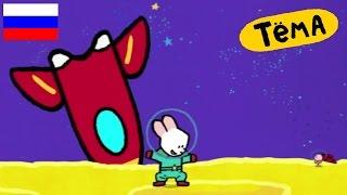 Рисунки Тёмы : нарисуй ракету!  Обучающий мультфильм для детей
