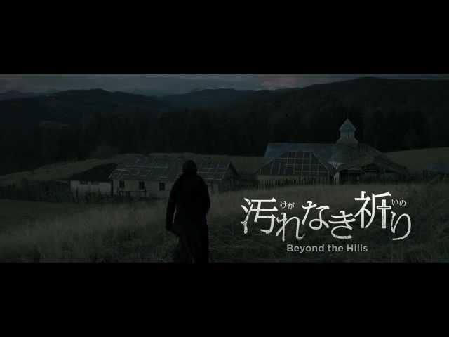 映画『汚(けが)れなき祈り』特報