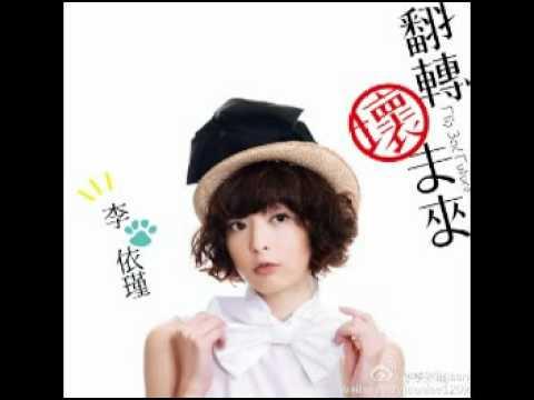 李依瑾 - 剛剛好 - YouTube