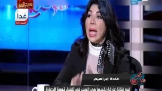 على هوى مصر - h##h#غادة_ابراهيمh# : إلهام بنت عفاف هي السبب في تلفيق تهمة الدعارة