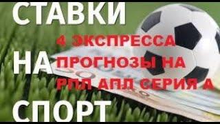 видео: РПЛ / АПЛ / СЕРИЯ А / ПРОГНОЗ и СТАВКА НА ФУТБОЛ 15.07.2020