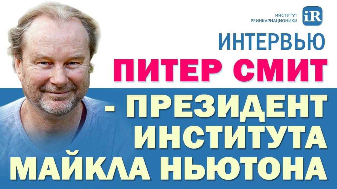 Аудиокнигу Майкл Ньютон-Путешествие Души