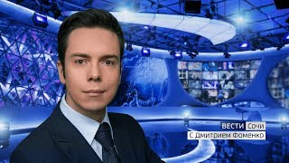 Вести Сочи 20.03.2019 17:00