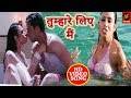 Tumhare Liye Mein - Hindi Hot Mastii Song - HD Video New  - Trumpcard