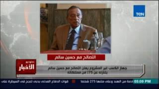 جهاز الكسب غير المشروع يعلن التصالح مع حسين سالم بتنازله عن 75%من ممتلكاته
