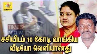 சசியிடம் 10 கோடி வாங்கிய வீடியோவெளியானது   Sasikala camp bribed ADMK legislators caught on  camera