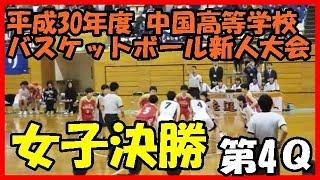 平成30年度 中国高等学校バスケットボール新人大会 広島観音高vs広島皆実高 女子決勝 第4Q