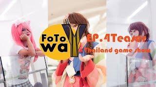 teaser Fotoway ep4 เที่ยวงานThailand game show 2017