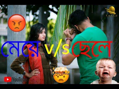 GIRLS VS BOYS BANGLA || FUNNY SHORT FILM 2018 || FALTU || CHELE VS MEYE 2018