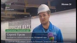 Москва 24  -  Станции метро  первого участка ТПК скоро встретят пассажиров
