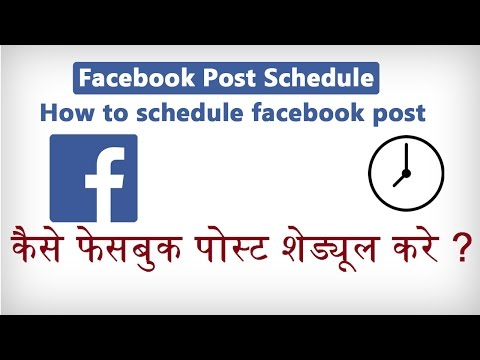 How to schedule facebook posts - AWESOME Facebook Tricks You Should Know 2017
