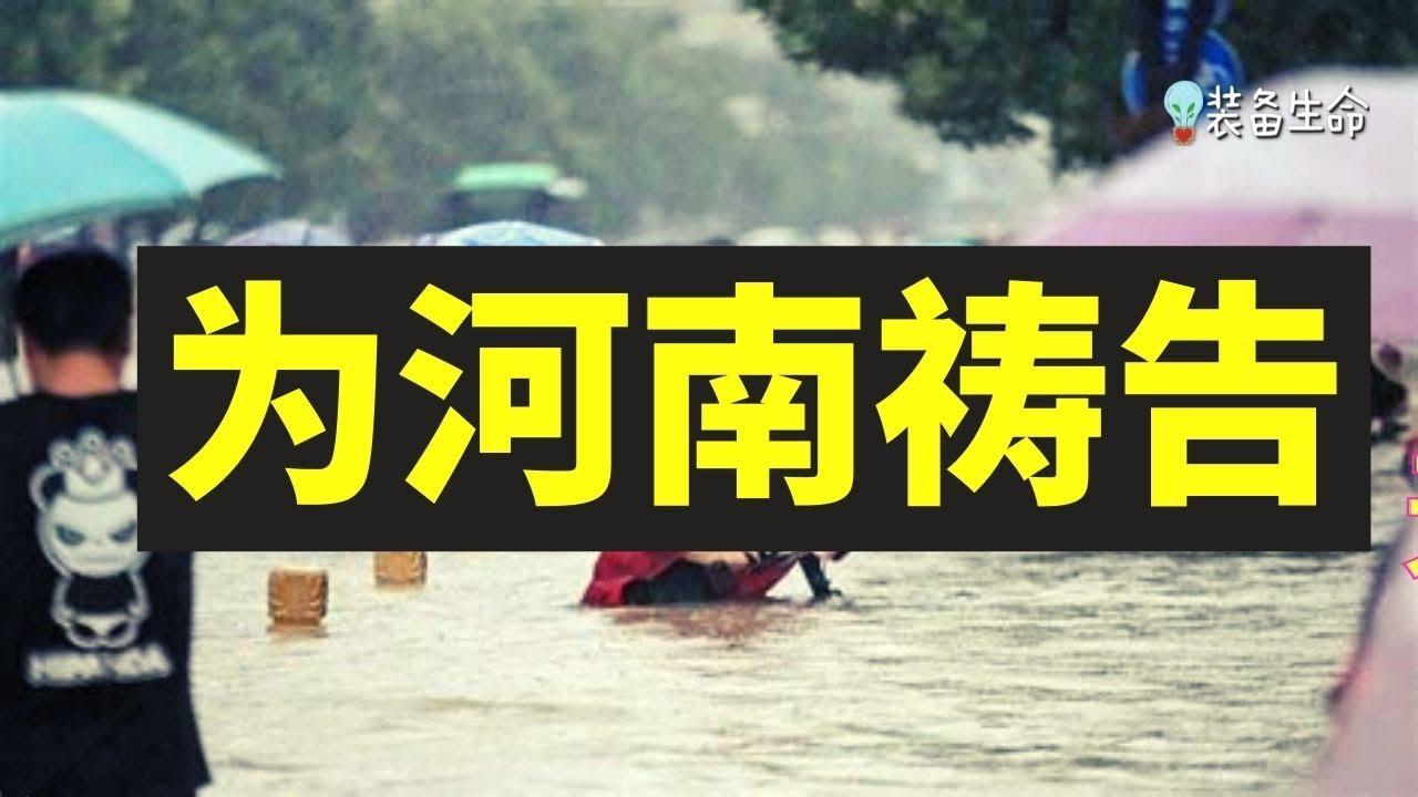 装备生命  - 为河南祷告 - 在这个艰难的时刻,当举起手来为正在受难的人们祈求祷告。Pray For Henan Flood