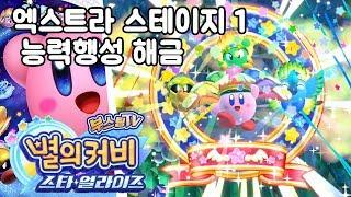 별의커비 스타 얼라이즈 (한글화) 능력행성 해금 & 엑스트라 스테이지 클리어하기 1 / 부스팅 실황 공략 [닌텐도 스위치] (Kirby Star Allies)