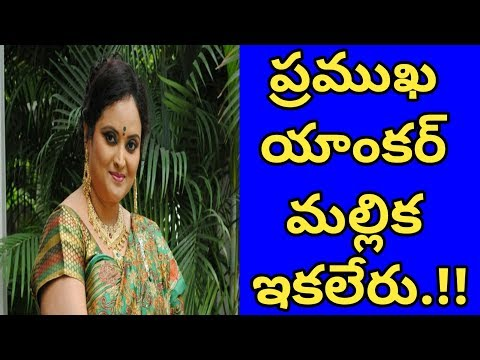 Telugu Tv anchor Mallika died | Anchor Mallika Died In Bangalore | Tollywood Entertainments