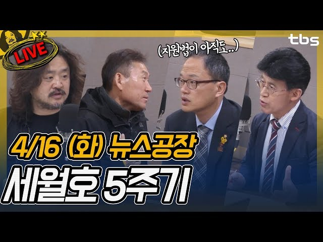 박주민, 황병주, 하태경, 최배근, 원종우, 복진오   김어준의 뉴스공장