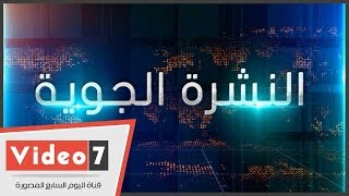 حالة الطقس اليوم الخميس 3/11/2016 فى مصر و الدول العربية