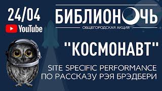 Site specific performance порассказу Рэя Брэдбери«Космонавт»