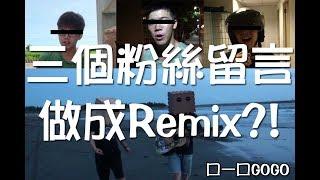 【口一口GOGO】用三個粉絲的留言做REMIX?? (梗話王篇)