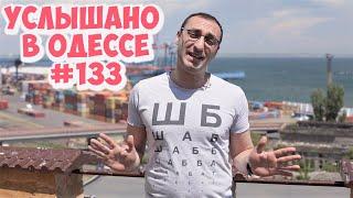 Свежая десятка одесского юмора: шутки, анекдоты, фразы и выражения! Услышано в Одессе! #133