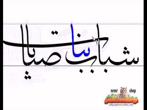 video tutorial calligraphy software kelk 2010 16 برنامج الخط العربي