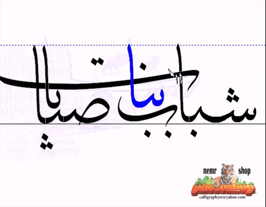 Video tutorial calligraphy software kelk برنامج