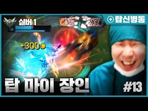 [LOL SHY] 지상 최강의 탑신병자 챔피언, 탑 마스터 이 관전강의