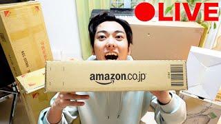 【生配信】大量のAmazon箱を開封していくライブ!