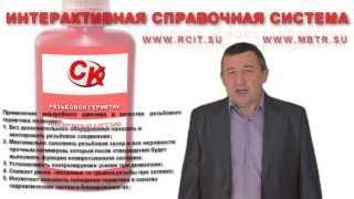ИСС-РВПО: Анаэробные адгезивы - как резьбовые герметики(Анаэробные адгезивы – герметизирующие и купирующие резьбовые и конусные соединения, которые находятся..., 2014-10-08T00:02:38.000Z)