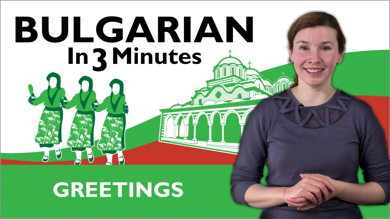 Learn bulgarian how to greet people in bulgarian youtube learn bulgarian how to greet people in bulgarian m4hsunfo