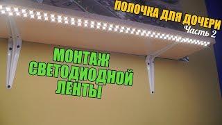 Монтаж светодиодной ленты | Монтаж светодиодной ленты своими руками | Монтаж блока питания | Часть 2