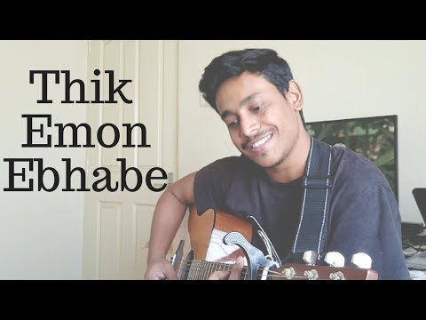 Thik Emon Ebhabe Cover | Bengali | Gangster | Arijit Singh | Chords in description