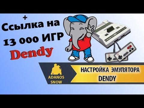 Настройка Эмулятора Dendy ► Ссылка на 13 000 игр