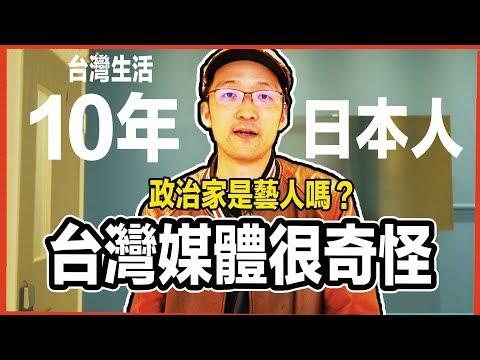 日本人說台灣的有些媒體報導真的很奇怪!!Iku老師