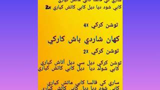 saree ke fall sa paroles (en arabe)