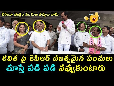 KCR Funny Punches