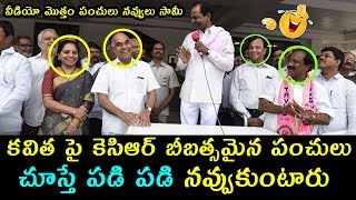 KCR Funny Punches On Kavitha Kalvakuntla At Pragathi Bhavan | TRS Latest Videos | Fata Fut News