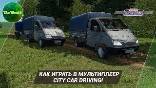 КАК НАЧАТЬ ИГРАТЬ В МУЛЬТИПЛЕЕР CITY CAR DRIVING!
