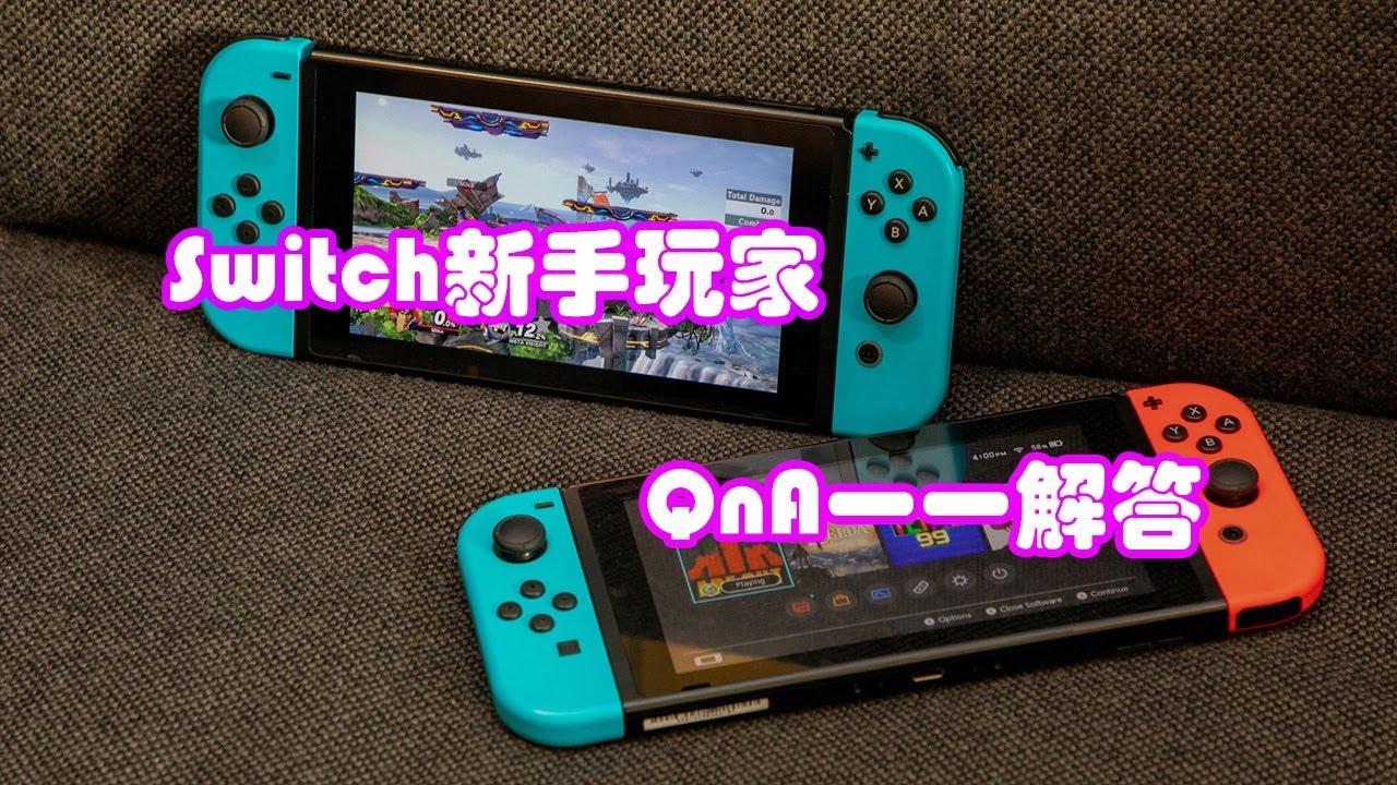 给各位新手玩家的QnA,让你完全了解任天堂Switch。