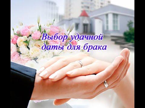 Выбор даты свадьбы, электива. Инструкция астролога с примерами.