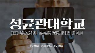 [성균관대학교 BT 강소기업 상생지원센터] 레디센 홍보…