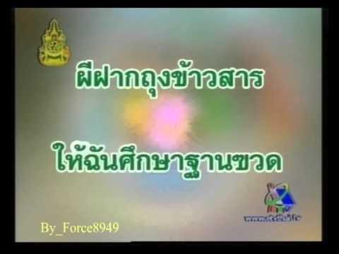 ภาษาไทยหรรษา ผันวรรณยุกต์อักษรสูงและอักษรต่ำ 1of2 Force8949