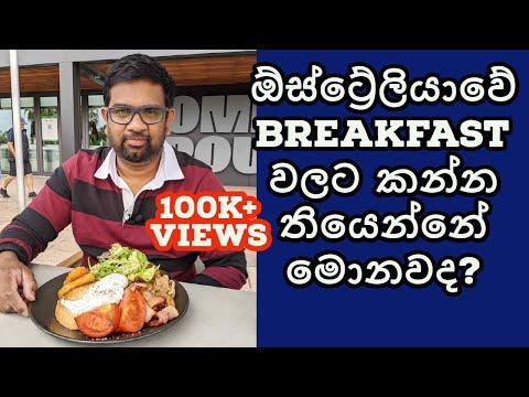 ඕස්ට්රේලියාවේ Breakfast වලට කන්නේ මොනවද : Breakfast in Australia : Sinhala : Adelaide