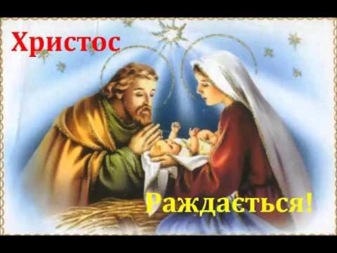 Христос народився у яслях | Ukrainian Christmas carol