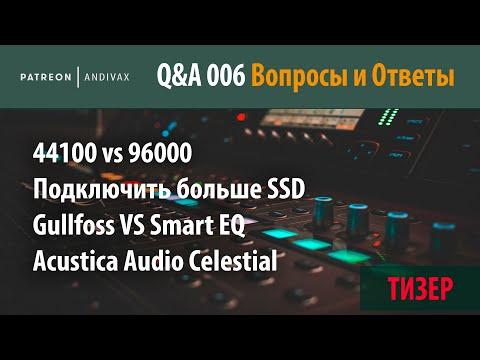 AV Q&A 006 - 44.1 Vs 96, Подключить больше SSD, Gullfoss VS Smart EQ, Acustica Audio Celestial ТИЗЕР