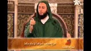 شرح  موطأ الإمام مالك للشيخ  سعيد الكملي 7
