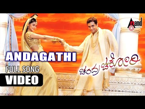 "Chandra Chakori| "" Andagathi "" | Feat. Murali,Priya | New Kannada"