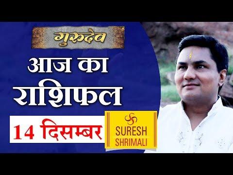 14 DECEMBER 2018, AAJ KA RASHIFAL ।Today horoscope  Daily/Dainik bhavishya in Hindi Suresh Shrimali