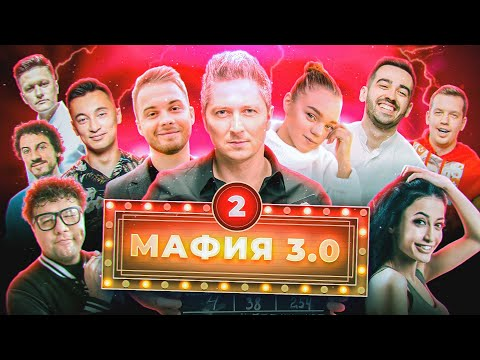 МАФИЯ 3.0 #2 || ВЕРБА, КЛОПОТЕНКО, НЕМОДРУК, МИЩЕРЯКОВ, DZK, ИНАРА, ШУМКО