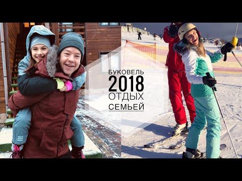 VLOG: БУКОВЕЛЬ 2018 | Отдых с Семьей